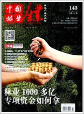 中国林业产业201511期
