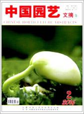 中国园艺文摘201602期
