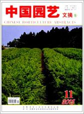 中国园艺文摘201511期