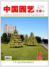 中国园艺文摘201510期