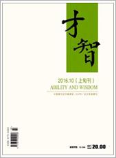 才智201628期