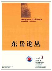 东岳论丛201603期