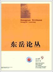 东岳论丛201609期
