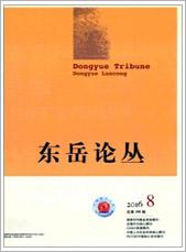 东岳论丛201608期