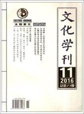 文化学刊201611期
