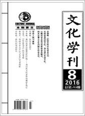 文化学刊201608期