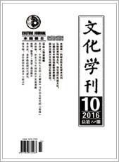 文化学刊201610期