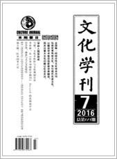 文化学刊201607期