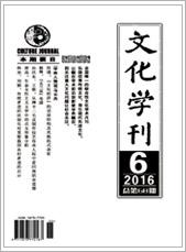 文化学刊201606期