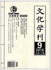 文化学刊201609期