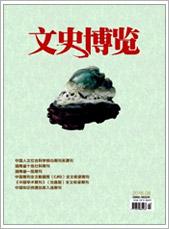 文史博览201608期