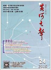 黄河之声201524期