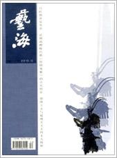 艺海201512期