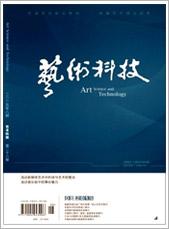 艺术科技201508期