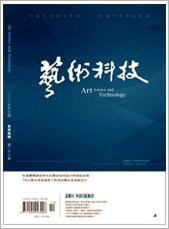 艺术科技201510期