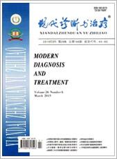 现代诊断与治疗201506期