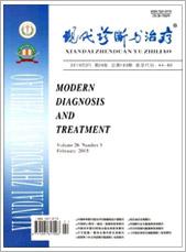 现代诊断与治疗201503期