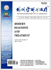 现代诊断与治疗201505期