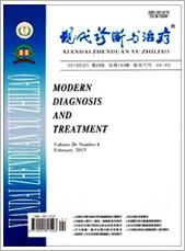 现代诊断与治疗201504期