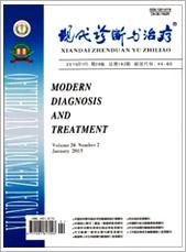 现代诊断与治疗201502期