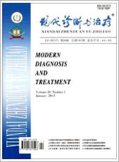 现代诊断与治疗201501期