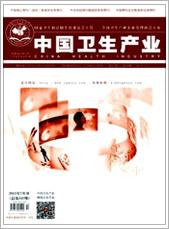 中国卫生产业201520期