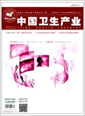 中国卫生产业201519期