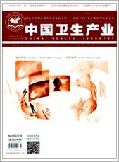 中国卫生产业201523期