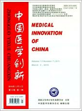 中国医学创新201607期